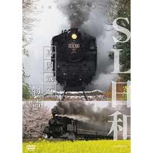 SL日和真岡鐵道物語