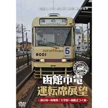 函館市電運転席展望