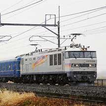 東北本線でEF510-510+24系+12系による試運転