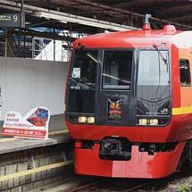 品川駅で253系1000番台の展示会
