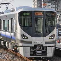 225系5000番台,関空・紀州路快速での運用を開始