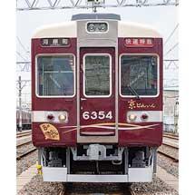 阪急,観光特急「京とれいん」の2編成目導入などインバウンド施策を強化
