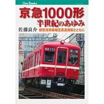 JTBキャンブックス京急1000形 半世紀のあゆみ都営浅草線相互直通運転とともに