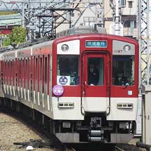 阪神三宮発,天理行の臨時列車運転