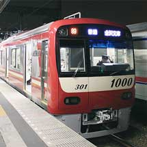京急新1000形1301編成が営業運転を開始