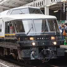 6月27日出発JR九州,筑肥線で特急「あそぼーい!」を初運行