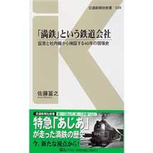 交通新聞社新書 029「満鉄」という鉄道会社-̶証言と社内報から検証する40年の現場史-
