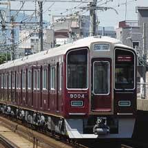 阪急9000系9004編成が西宮車庫へ