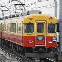 京阪8000系8030番台にデビュー40周年記念ヘッドマーク