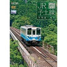 ビコム ワイド展望 JR予土線 しまんとグリーンライン キハ32形 宇和島~窪川