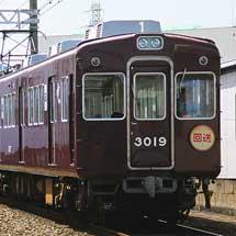 阪急3000系3058編成が正雀へ