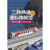 三陸鉄道運転席展望~北リアス線~2011年2月11日撮影