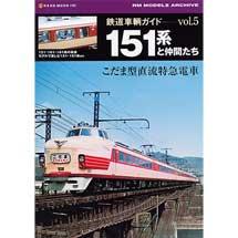 鉄道車輌ガイド vol.5151系と仲間たち—こだま型直流特急電車—