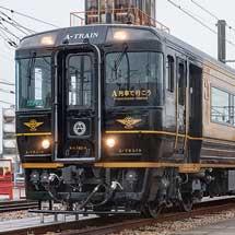 12月11日催行JR九州『「九州鐵道と明治日本の世界遺産を訪ねて」日帰りツアー』参加者募集