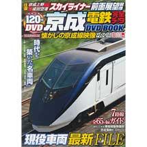 京成電鉄 完全データ DVDBOOK