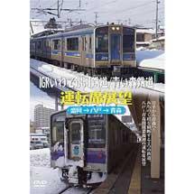 IGRいわて銀河鉄道/青い森鉄道運転席展望盛岡駅→八戸駅→青森駅