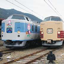 『富士急電車まつり2011』開催