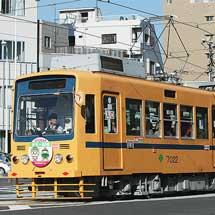 都電荒川線 7022号車に「都電×阪堺線」ヘッドマーク