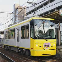 荒川線8810号車に「黄色い電車でハッピーに!」のヘッドマーク
