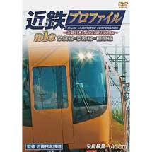 鉄道プロファイルシリーズ近鉄プロファイル~近畿日本鉄道全線508.1km~ 第1章 奈良線・京都線・橿原線