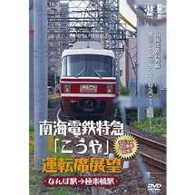 南海電鉄特急「こうや」運転席展望なんば駅→極楽橋駅
