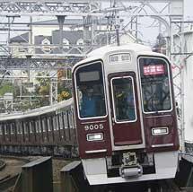 阪急9000系9005編成が試運転
