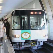 札幌市営地下鉄が開業40周年を迎える