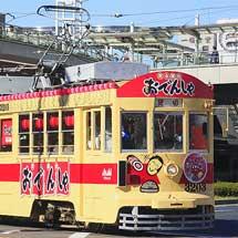 豊橋鉄道東田本線で「おでんしゃ」運転