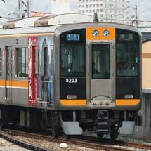 阪神9203編成が「平清盛ラッピングトレイン」に