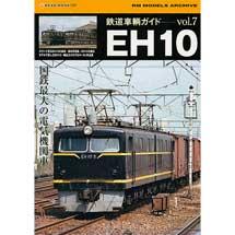 鉄道車輌ガイド vol.7EH10 —国鉄最大の電気機関車—