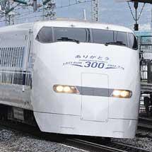 JR東海300系,車体装飾を施しての運転が始まる