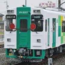 由利高原鉄道YR-3000形が甲種輸送される