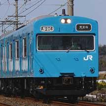 103系もと「パワーオブハリウッド」編成,日根野電車区へ転属