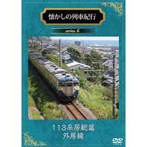 懐かしの列車紀行シリーズ6113系房総篇「外房線」