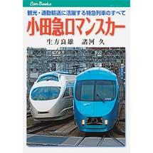 JTBキャンブックス小田急ロマンスカー̶観光・通勤輸送に活躍する特急列車のすべて