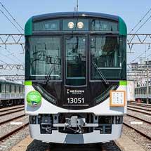 京阪,8月運転の臨時列車概要を発表