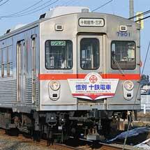 十和田観光電鉄の車両にヘッドマーク