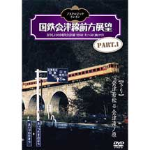 ノスタルジック・トレイン国鉄会津線前方展望 Part.1(下り)会津若松→会津滝ノ原