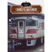 ノスタルジック・トレインキハ181系特急「南風2号」前方展望土讃線~予讃線 高知→高松