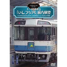 ノスタルジック・トレインキハ185系特急「いしづち3号」前方展望予讃本線 高松→松山