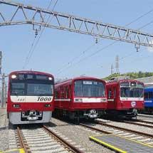 『京急ファミリー鉄道フェスタ2012』開催