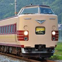 福知山電車区の381系FE編成が営業運転を開始