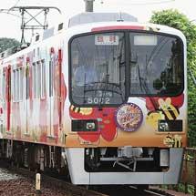 神戸電鉄で「おやじジャズトレイン」運転