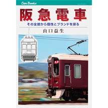 キャンブックス阪急電車