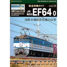 鉄道車輌ガイド vol.10JR時代のEF64 0