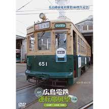 広島電鉄運転席展望~1号線広島駅~広島港(往復)