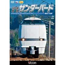 ビコム ワイド展望 683系 特急サンダーバード 富山~大阪