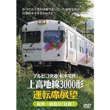 アルピコ交通(松本電鉄)上高地線3000形運転席展望松本~新島々(往復)