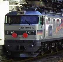 EF510-510が秋田総合車両センターへ