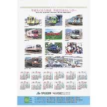 平成筑豊鉄道「オリジナルカレンダー」を発売